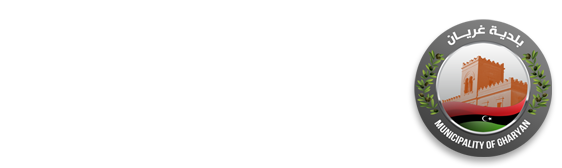 Municipality of Gharyan بلدية غريان